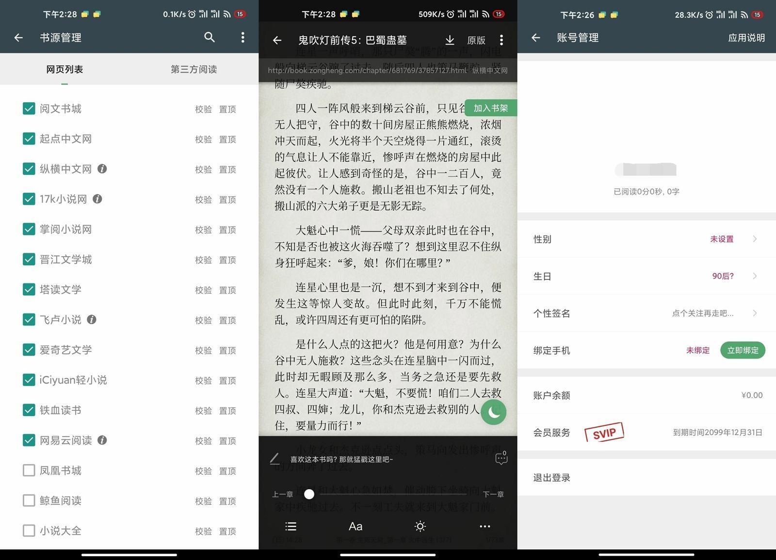 搜书大师app 免费阅读解锁永久会员免广告特权和云端备份(免登陆)