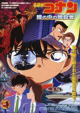 名侦探柯南:瞳孔中的暗杀者海报