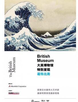 葛饰北斋:为画痴狂 Hokusai: Old Man Crazy to Paint海报