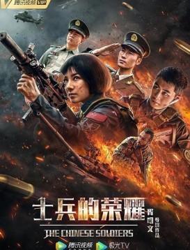士兵的荣耀海报