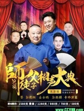 德云社师徒父子相声大典上海站海报