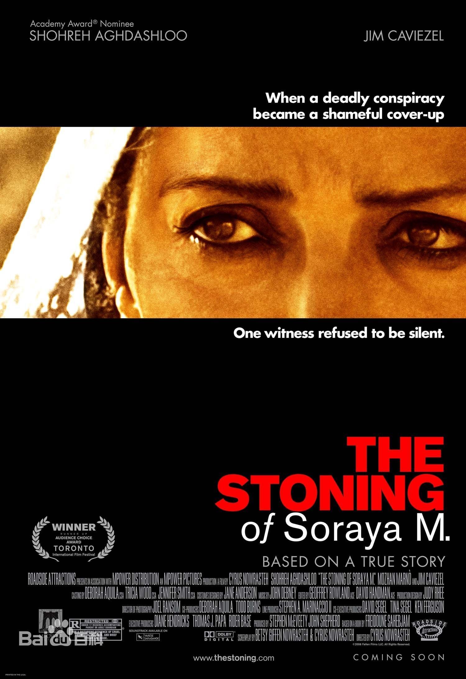 被投石处死的索拉雅·M 电影海报