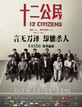 十二公民海报