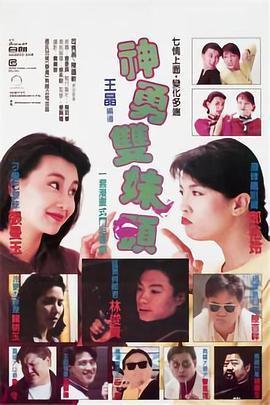 神勇双妹唛海报