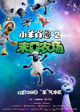 小羊肖恩2末日农场海报