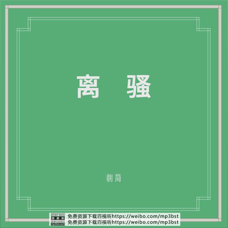 窦唯(朝简) - 《离骚》2021[整轨FLAC/MP3-320K]
