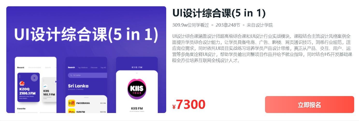 2021大鹏教育UI设计综合课百度网盘