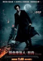 吸血鬼猎人林肯 Abraham Lincoln: Vampire Hunter海报