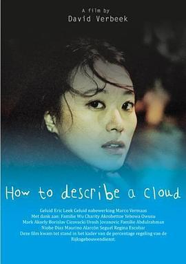 云的模样 电影海报