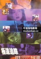 极道追踪/Zodiac Killer海报