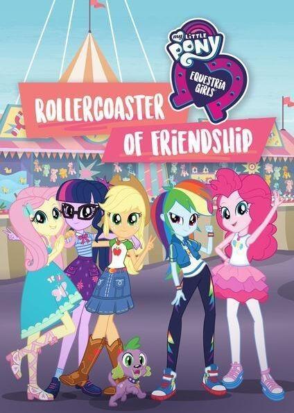 小马国女孩一波三折的友谊海报
