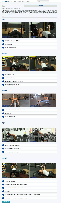 60c003d9844ef46bb2d4d4b2 有关健身的专业网站--MuscleWiki