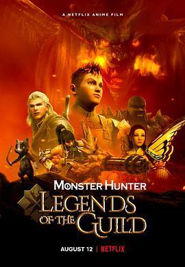 怪物猎人:公会传奇海报