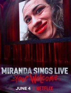 米兰达·辛斯个人秀:拿好不谢海报