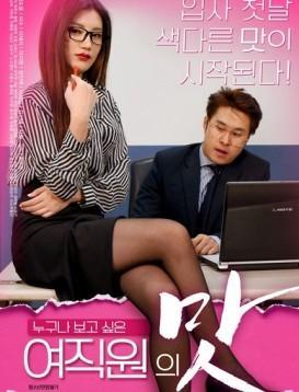 女员工的滋味 电影海报