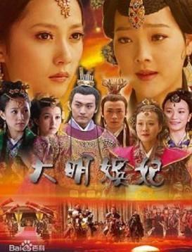 大明嫔妃之反攻海报