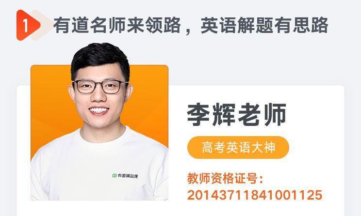 2022李辉高考英语网课全年班(更新中)