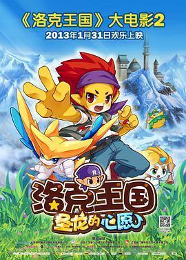 洛克王国2:圣龙的心愿海报