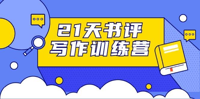 三联生活周刊21天小贝书评写作训练营