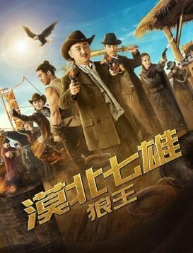 漠北七雄:狼王海报