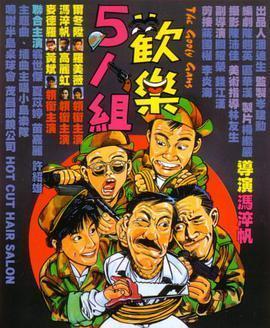 欢乐5人组海报