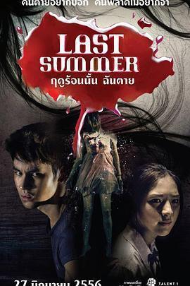 死在那年夏天 电影海报