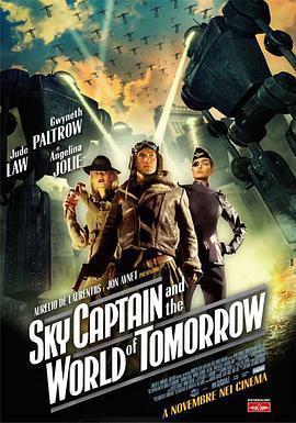 天空上尉与明日世界 电影海报