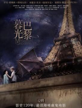 暮光·巴黎海报