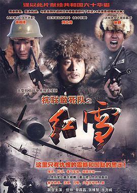 抗联敢死队之红雪海报
