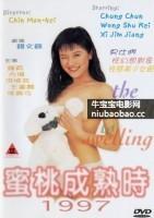 蜜桃成熟时1997海报