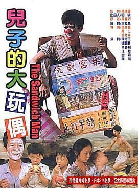 儿子的大玩偶 电影海报