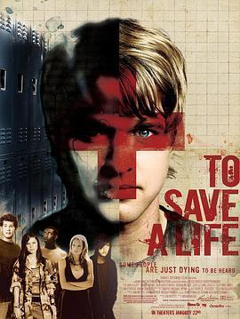 拯救生命2020
