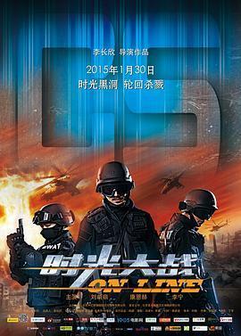时光大战/游戏在线 电影海报