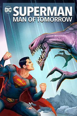 超人:明日之子海报