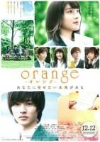 橘色奇迹海报
