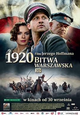 华沙之战1920 电影海报