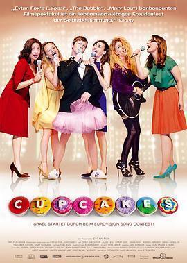 蛋糕合唱团海报
