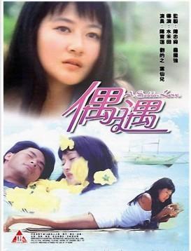 偶遇 陈宝莲电影海报