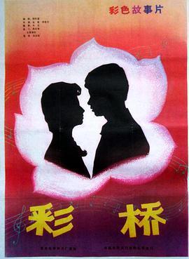 六斤县长海报剧照