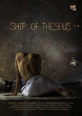 忒修斯的船
