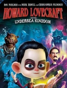 霍华德与海底王国海报