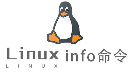 Linux常用命令info命令具体使用方法