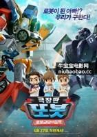 TOBOT: 机器人军团的攻击海报