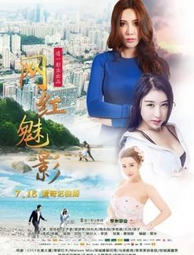 网红魅影 电影海报