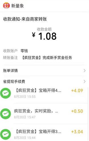 疯狂赏金:新人1分钟赚最高8.88元,秒推微信已到账