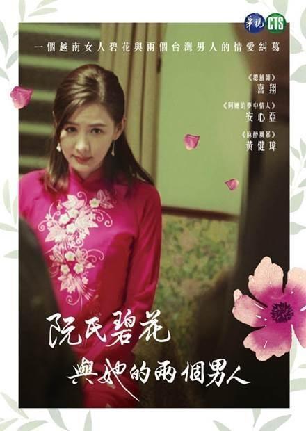阮氏碧花与她的两个男人海报