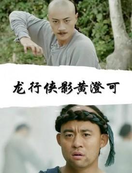 龙形侠影黄澄可海报