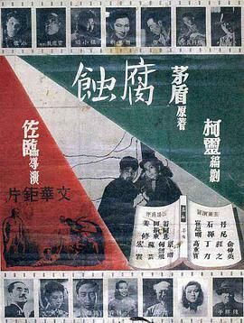 腐蚀1950