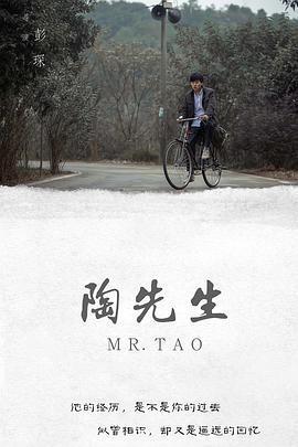 陶(tao)先生海報劇照