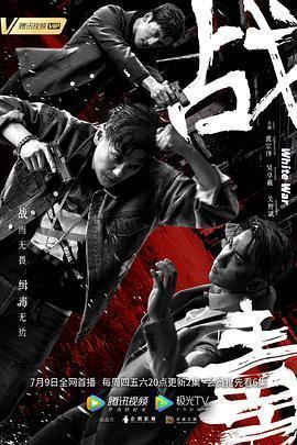 战毒2020国语海报